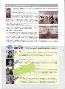Août 2020, journal mensuel de l'atelier Outotsu